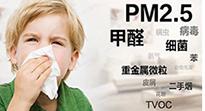 室内空气污染对儿童的危害性