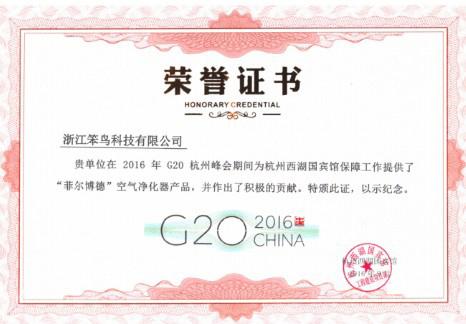 G20、金砖五国治国理政研讨会指定品牌