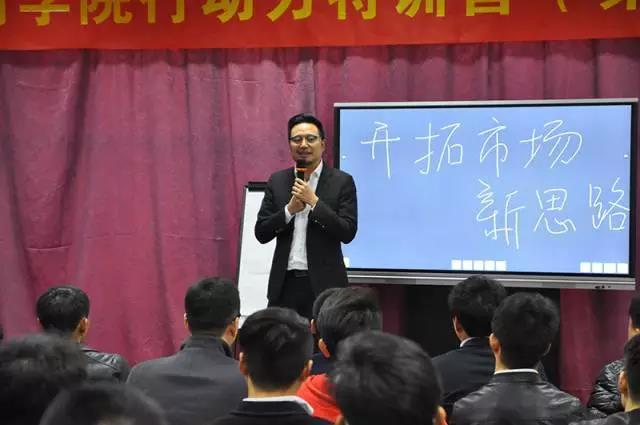 笨鸟商学院-黑金档加盟商沈振伟讲课