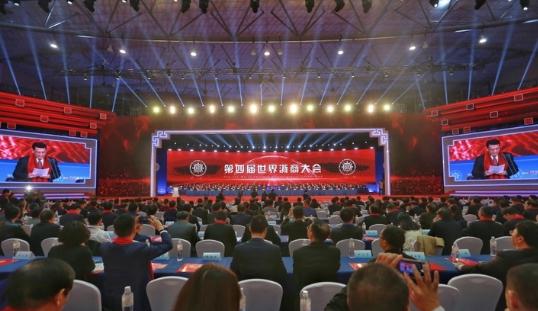 第四届世界浙商大会